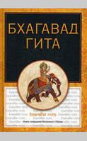 Бурба Дмитрий (переводчик) Бхагавадгита