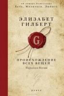 Гилберт Э. Происхождение всех вещей.