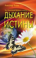 Клюев А. Дыхание истины
