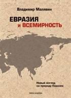 Малявин Евразия и всемирность
