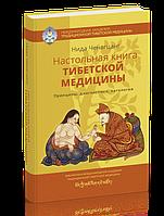 Нида Ченагцанг Настольная книга тибетской медицины. Принципы, диагностика, патология