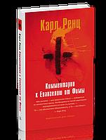 Ренц Карл Комментарии к Евангелию от Фомы