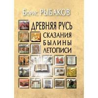 Рыбаков Б. Древняя Русь: Сказания. Былины. Летописи