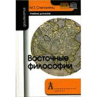Степанянц Восточные философии