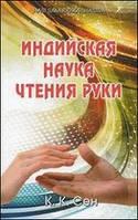 Сен К.К. Индийская наука чтения руки (Hast Samudrika Shastra)