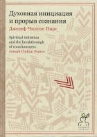 Чилтон Пирс, Д. Духовная инициация и прорыв сознания