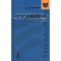 Элбакян Э.С. Религиоведение: словарь