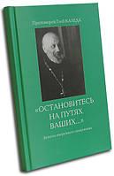 Остановитесь на путях ваших...` Записки тюремного священника . Протоиерей  Глеб  Каледа, фото 1