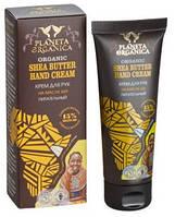 Planeta Organica крем для рук на масле ши (Африка)питательный,смягчает, омолаживает,улучшает ногти RBA /38-51