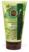 Тающий крем для рук и ногтей восстанавливающий и укрепляющий Natur Active Витэкс (Беларусь) 150мл RBA /10-04