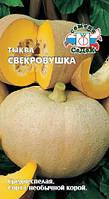 Семена Тыква Свекровушка  2 грамма Седек