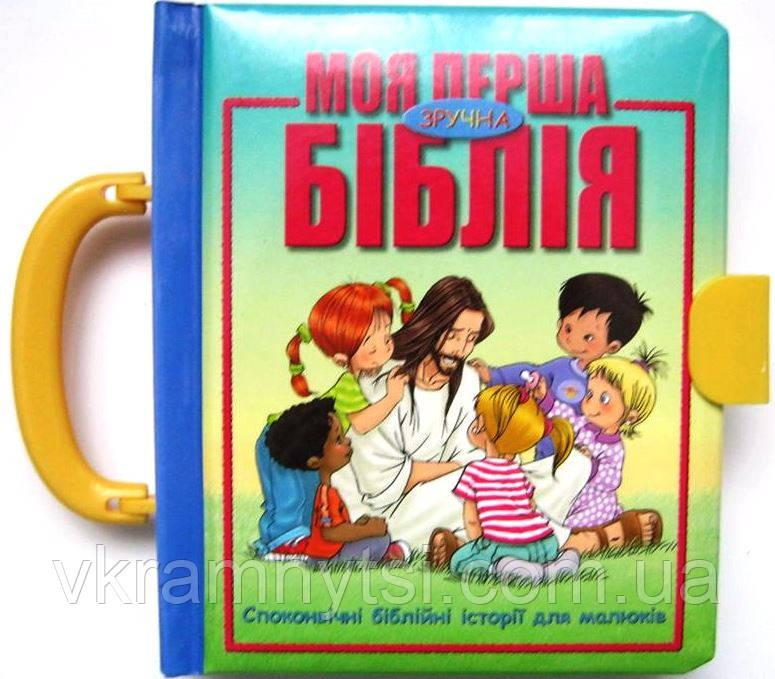 Моя перша зручна Біблія. Для дітей віком до 3 років