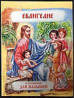 Евангелие в изложении для малышей.