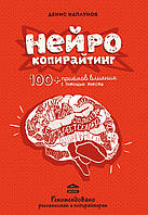 Нейрокопирайтинг. 100+ приемов влияния с помощью текста Каплунов Денис