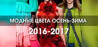 Модные цвета 2017 года!