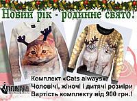 Комплект Котики назавжди