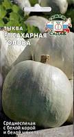 Семена тыква  Сахарная голова F1  1,5 грамма Седек