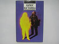 Кастанеда К. Активная сторона бесконечности. Книга 10 (б/у)., фото 1