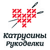 """Интернет магазин """"Катрусины Рукоделки"""""""