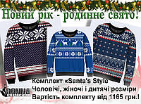 Комплект Санта Стиль