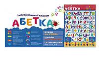 Плакат обучающий, Абетка - KI-7032