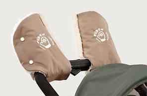Руковички Муфта на коляску (бежевые)