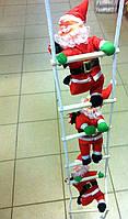 Фигуры Деда Мороза 30 см карабкаются на лестнице 1,2 м