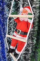 ОПТОМ от 5 штук - 25 см Дед Мороз лезет по лестнице