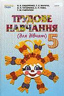 Трудове навчання, 5 кл. (для дівчат) Сидоренко В.К., Мачача Т.С. та ін.