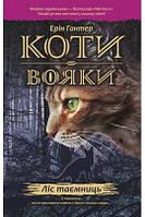 Коти вояки. Ліс таємниць Книга 3, фото 1