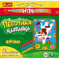 """9740-2 Набор для творчества из песка """"Корівка"""" 12100025Р(29.88)"""
