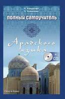 Полный самоучитель арабского языка (+ CD).Кадалфт Х.,Ковалёва О.