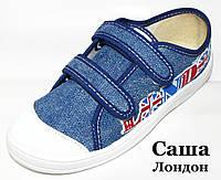 """Кеды для мальчишек мод. """"Саша Лондон"""" джинс пр-во Украина"""