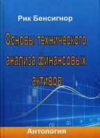 Основы технического анализа финансовых активов. Антология Бенсигнор Р