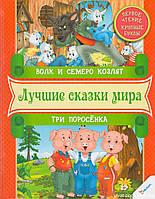 Волк и семеро козлят Три поросенка Первое чтение
