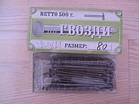 Строительные стальные гвозди 3,0х80 мм фасованные по 500гр