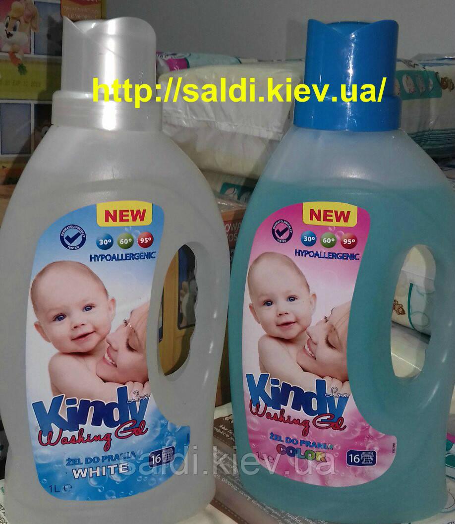 Детский гипоаллергенный гель для стирки белых и цветных вещей Kindy