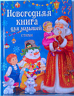 """Книга Стихи """"Новогодняя книга для малышей"""" 95616 Росмэн Россия"""