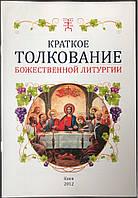 Краткое толкование Божественной Литургии. , фото 1