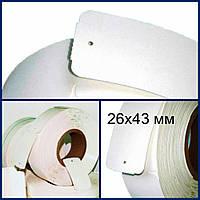Ярлыки (бирки) картонные навесные в рулонах 26х43 мм