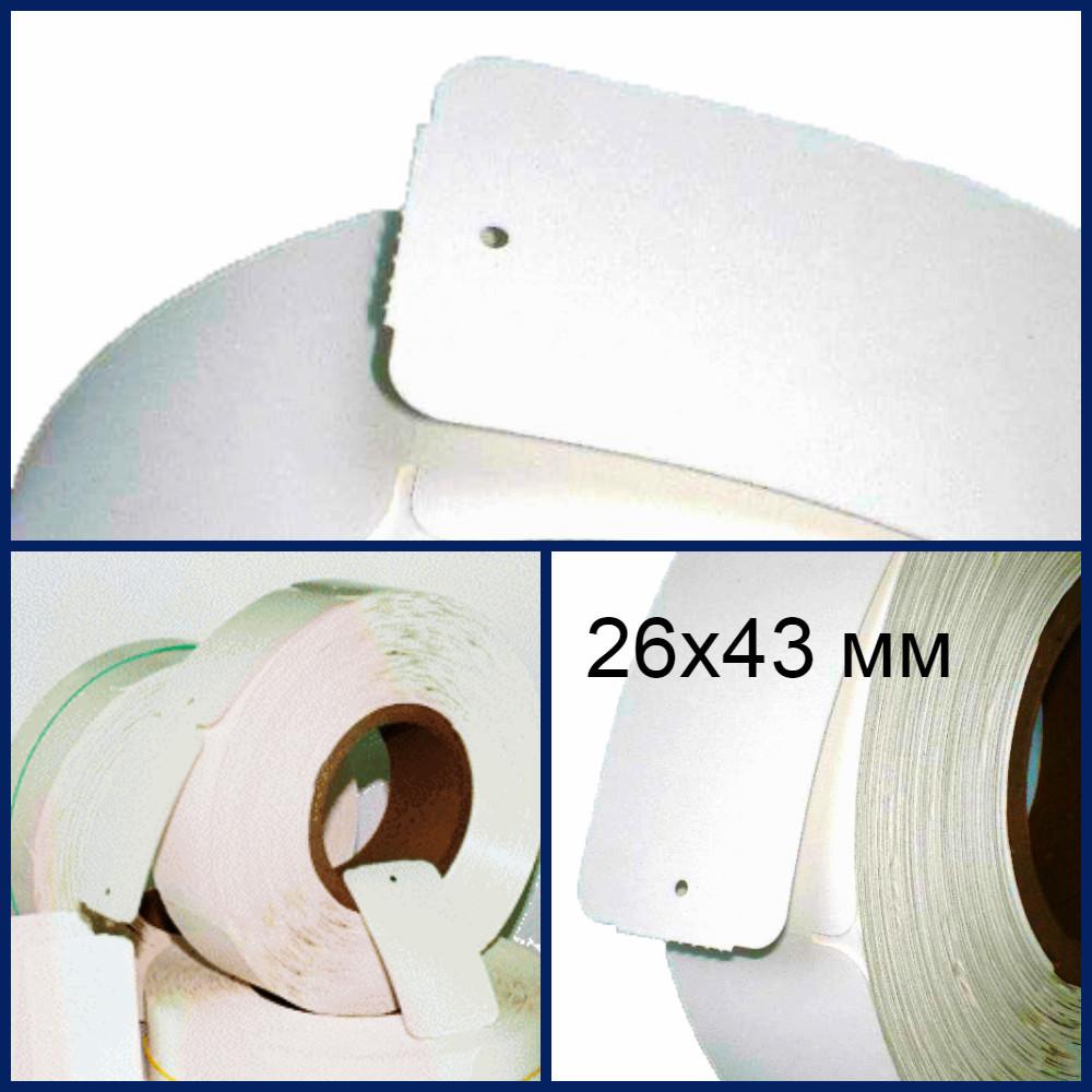 Ярлыки (бирки) картонные навесные в рулонах 26х43, 10 шт.