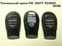 Тональный крем FM  SOFT TOUCH ST08