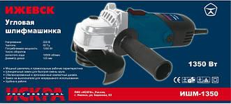 Болгарка (шлифмашина угловая) Искра ИШМ-1350/125 мм