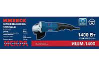 Болгарка (шлифмашина угловая) Искра ИШМ-1400/125 мм с удлиненной ручкой и регулировкой оборотов