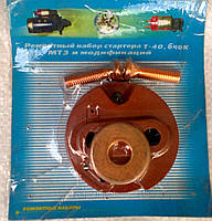 Ремкомплект втягивающего стартера МТЗ СТ-24.3708