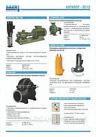 Насосное оборудование Saer, Tsurumi, Imp.