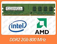 DDR2 2GB 800 MHz (PC2-6400) разные производители