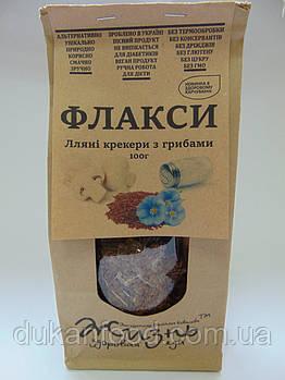 Льняные хлебцы - ФЛАКСЫ с ГРИБАМИ