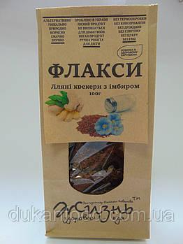 Льняные хлебцы - ФЛАКСЫ с ИМБИРЕМ