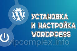 Встановлення та налаштування WordPress